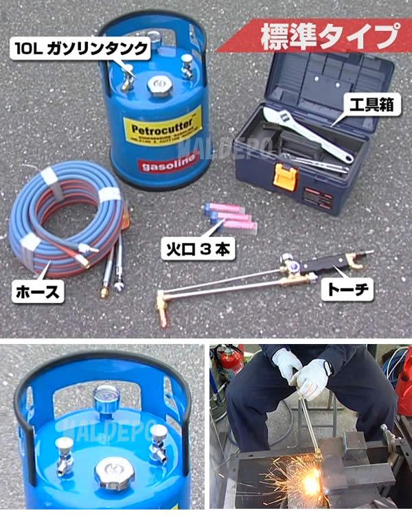 ヨコカワコーポレーション 無加圧式ガソリン・酸素溶断トーチ ペトロカッター 標準型セット T10N30型 3-40mm厚用