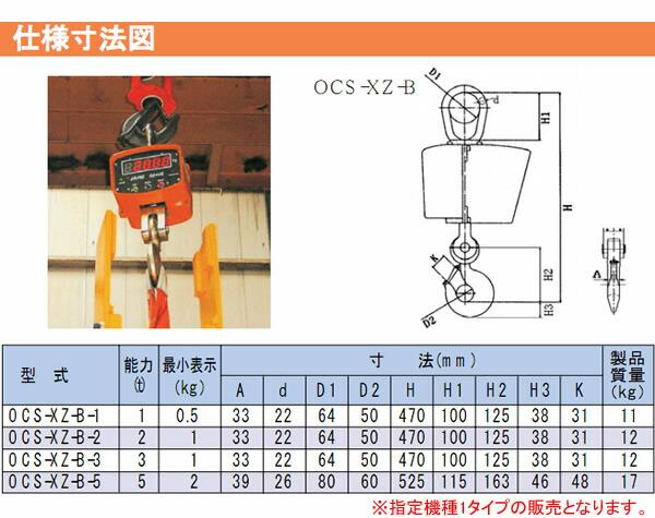 イーグルクランプ デジタル式クレーンスケール OCS-XZ-B-5 能力5t