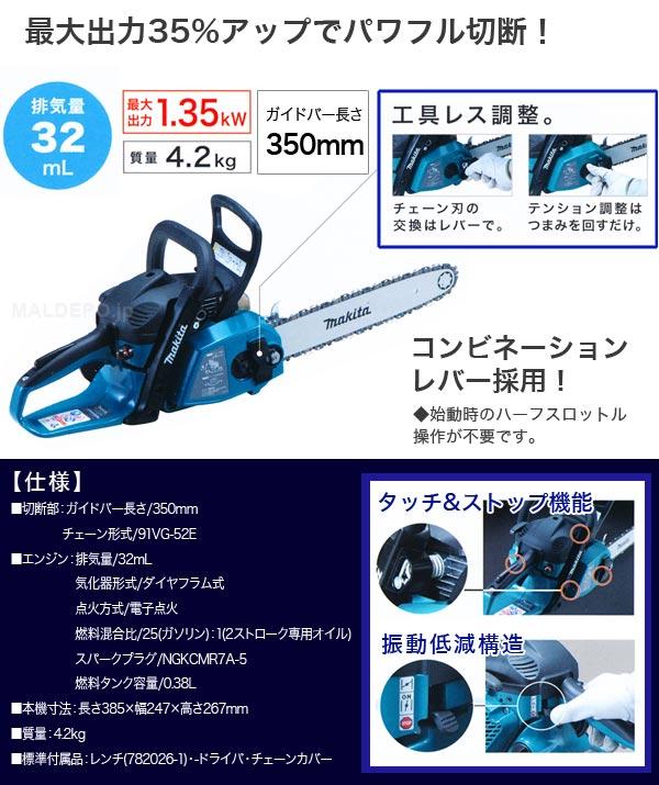 マキタ(makita) エンジンチェンソー MEA3201M 350mm 91VG プレゼント付