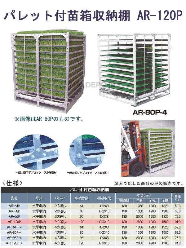 昭和ブリッジ 水平型 パレット付き苗箱収納棚 AR-120P 2方差 4x3x10箱【受注生産品】【法人のみ】