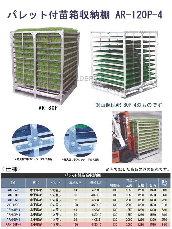 昭和ブリッジ 水平型 パレット付き苗箱収納棚 AR-120P-4 4方差 4x3x10箱【受注生産品】【法人のみ】