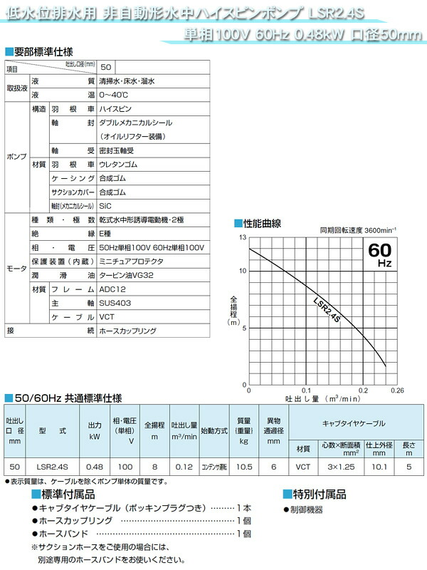 ツルミポンプ(鶴見製作所) 低水位排水用 非自動形水中ハイスピンポンプ LSR2.4S 単相100V 60Hz 0.48kW 口径50mm
