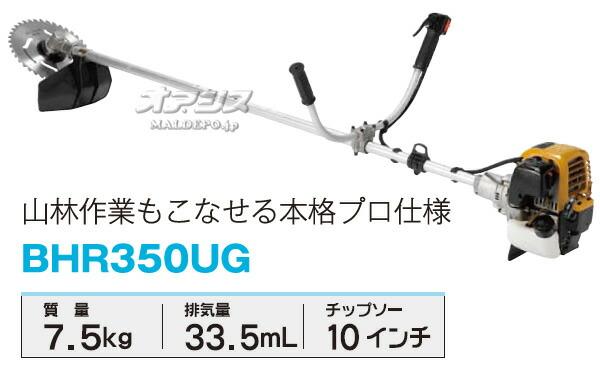 ラビット(Rabbit) 4サイクル肩掛式刈払機(草刈機) BHR350UG 33.5cc 両手ハンドル【地域別運賃】