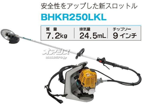 ラビット(Rabbit) 4サイクル背負式刈払機(草刈機) BHKR250LKL 24.5cc【地域別運賃】