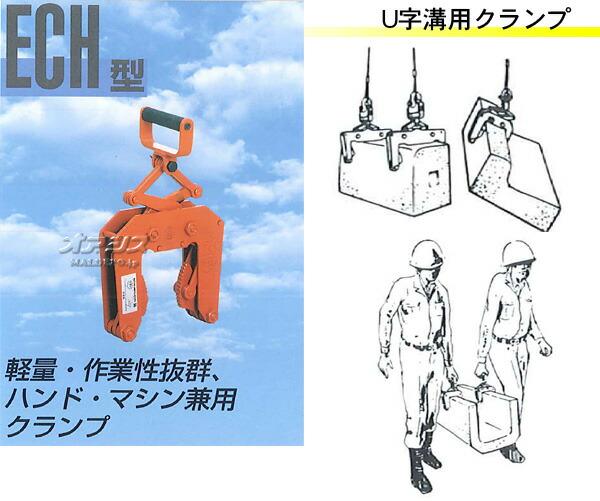 イーグルクランプ U字溝用 吊クランプ ECH-200 Max200kg 50-100mm