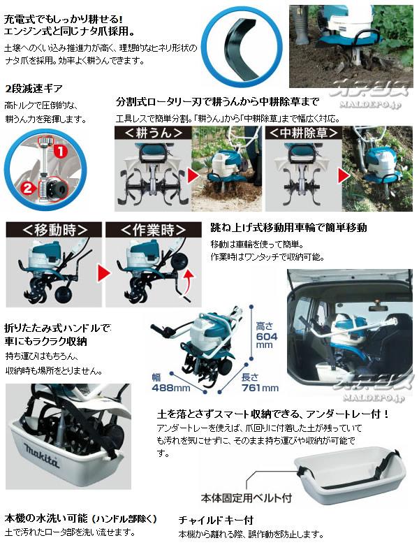 マキタ(makita) 36V充電式耕うん機 MUK360DZ 本体のみ