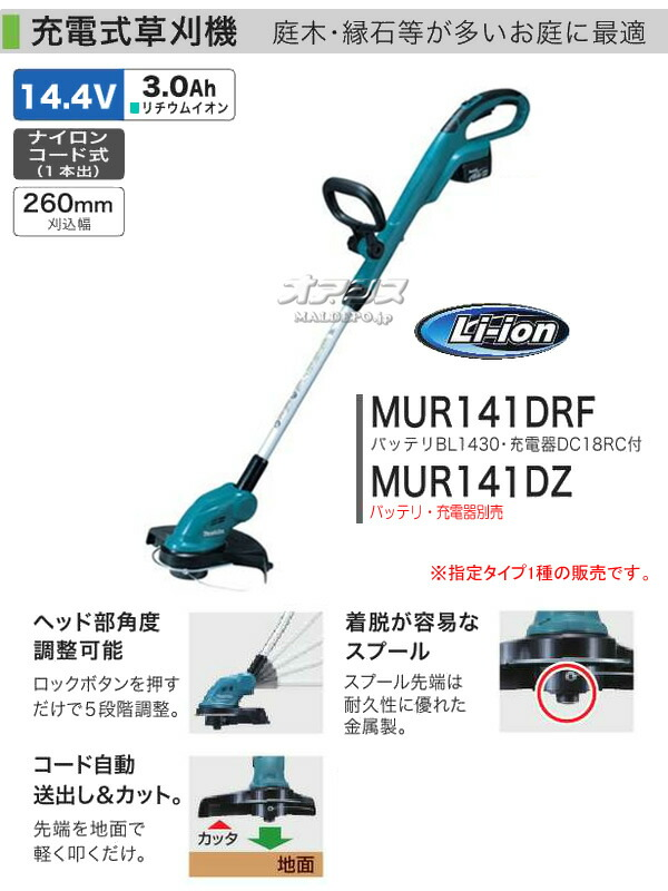 マキタ(makita) 14.4V充電式草刈機 MUR141DRF 充電器・バッテリ付【地域別運賃】