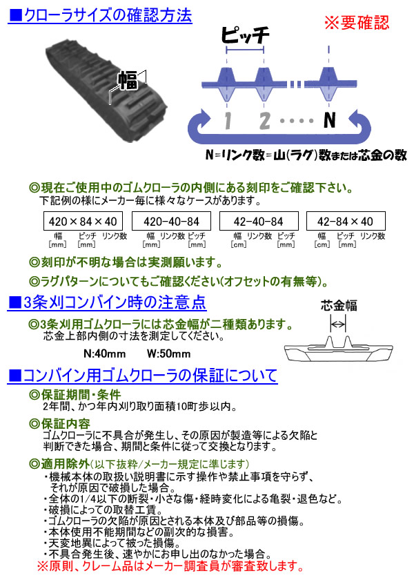 コンバイン用 ゴムクローラー 400*90*42 パターンF 芯金N【個人宅都度確認】【条件付送料無料】