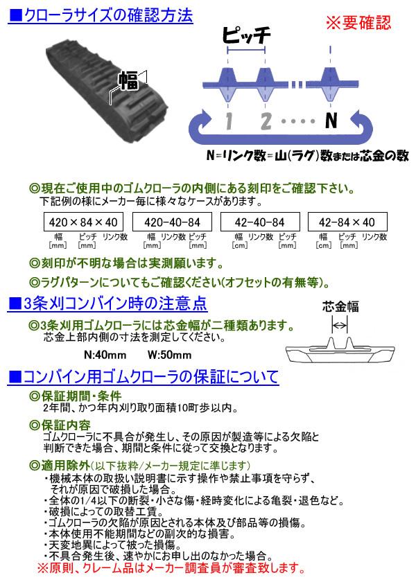東日興産 コンバイン用 ゴムクローラー BN409036-C 400*90*36 パターンC 芯金N【個人宅都度確認】【条件付送料無料】