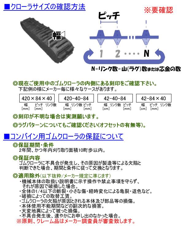 コンバイン用 ゴムクローラー 420*84*40 パターンOF