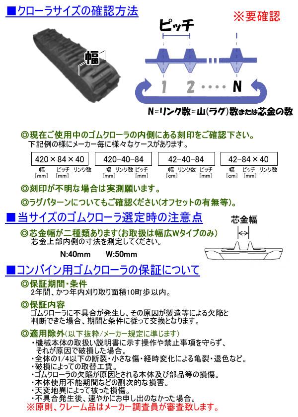 コンバイン用 ゴムクローラー 450*90*48 パターンJ 芯金W【個人宅都度確認】【条件付送料無料】