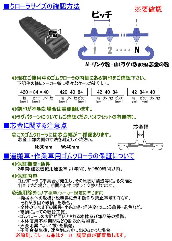 東日興産 運搬車・作業車用 ゴムクローラー UN186058 180*60*58【個人宅都度確認】