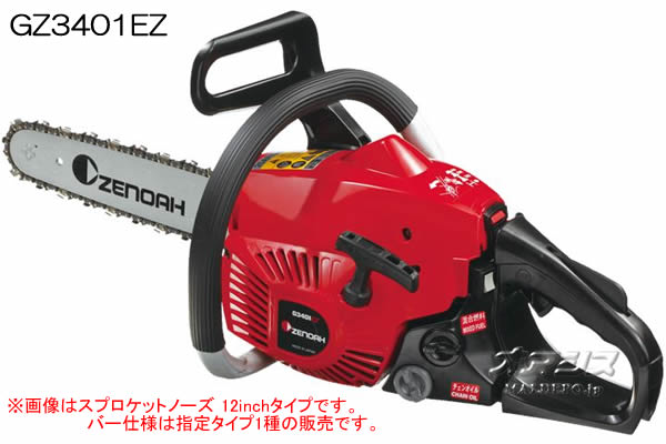 Zenoah(ゼノア) エンジンチェンソー G3401EZ-25P12 300mm 25AP スプロケットバー