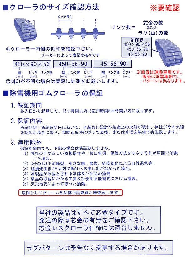 KBL 除雪機用ゴムクローラー 3036SNB2 300x72x36【個人宅都度確認】【条件付送料無料】