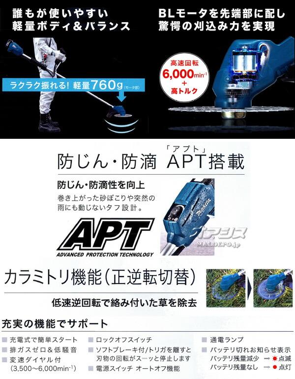 マキタ 18V充電式刈払機(草刈機) MUR182UDRF 両手ハンドル 充電器・バッテリ付