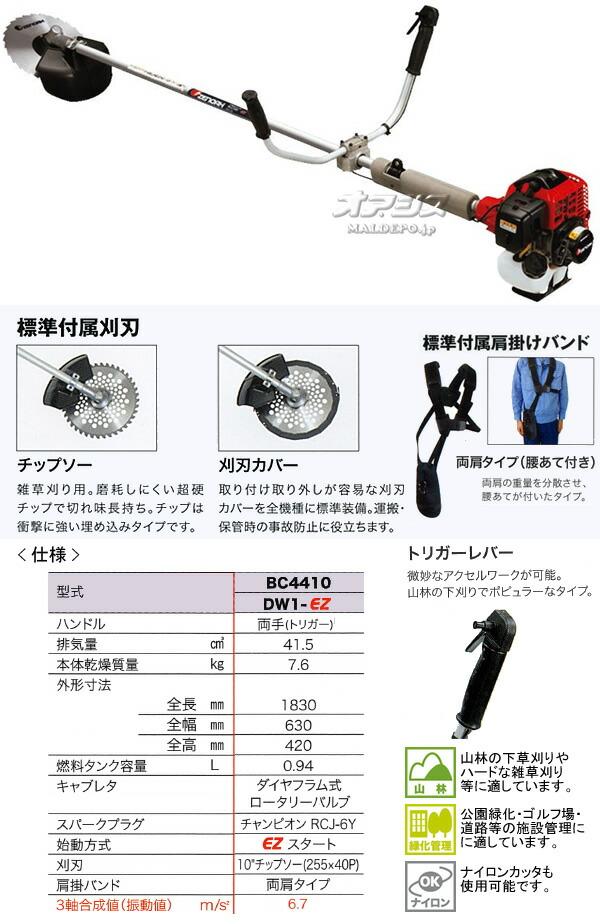 Zenoah(ゼノア) 肩掛式刈払機 BC4410DW1-EZ 41.5cc 両手ハンドル