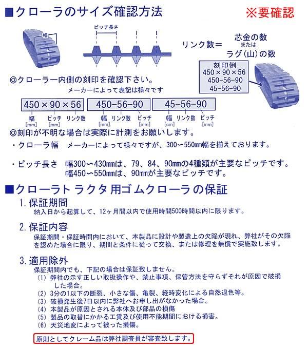 KBL クローラトラクタ用ゴムクローラー ヤンマー対応 0793NH 450x90x63 ハイラグ