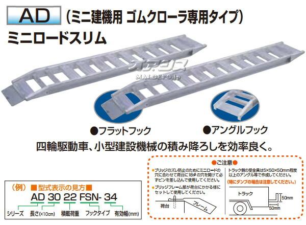 アルコック(鳥居金属興業) ミニ建機用 アルミブリッジ ミニロードスリム AD-3022FSN-30(1セット2本) フラットフック【条件付送料無料】