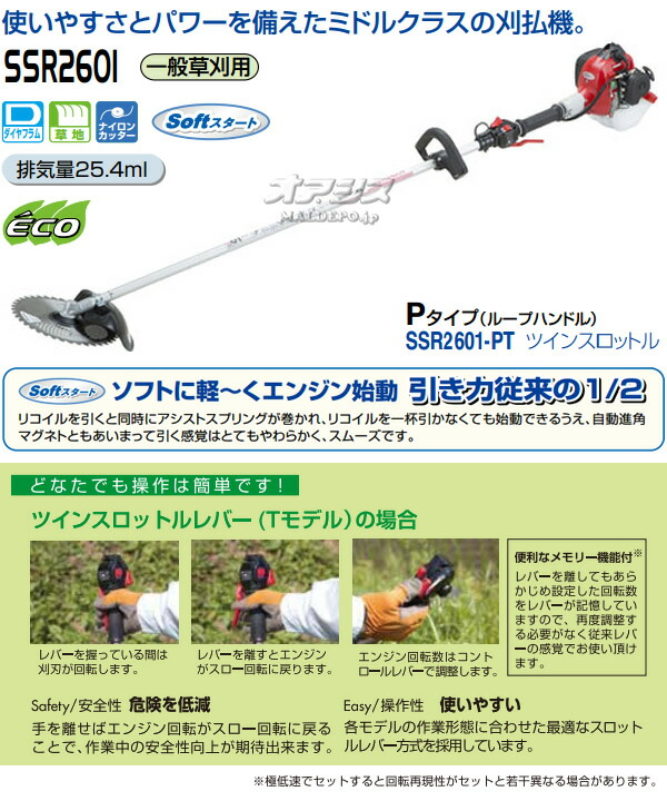 新ダイワ(shindaiwa) 肩掛�刈払機 SSR2601-PT 25.4cc ループ�ンドル