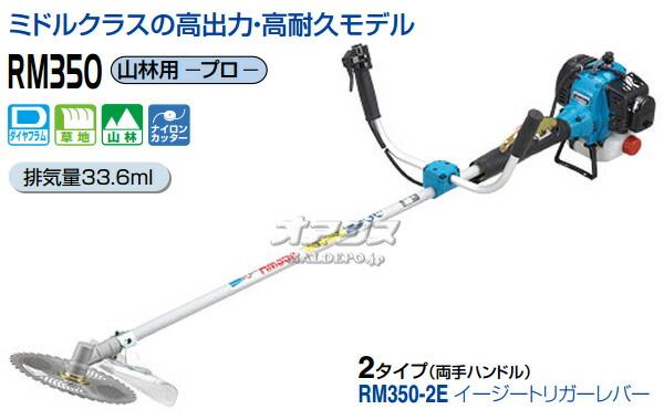 新ダイワ(shindaiwa) 肩掛式刈払機 RM350-2E 33.6cc 両手ハンドル【地域別運賃】