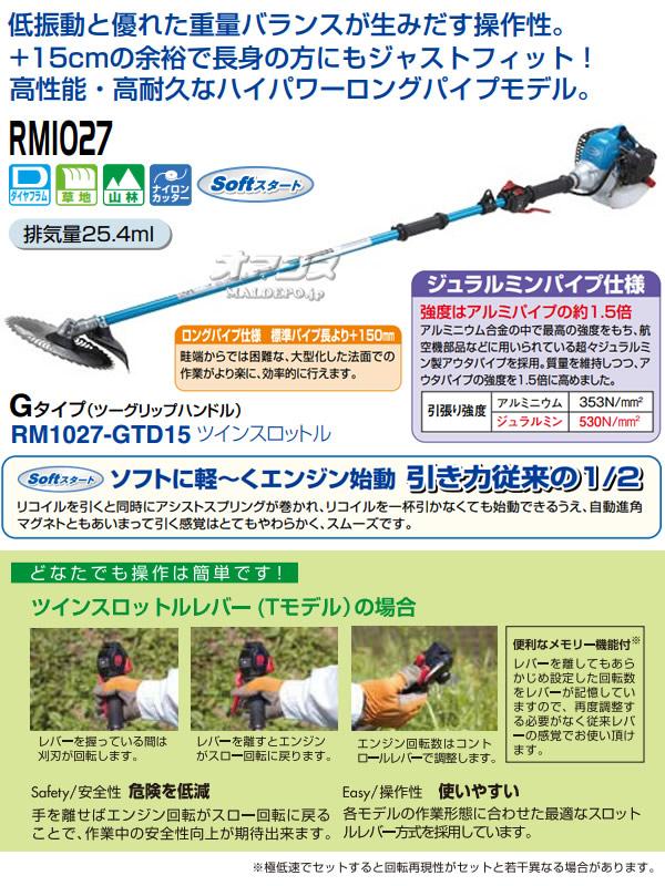 新ダイワ(shindaiwa) 肩掛式刈払機 RM1027-GTD15 25.4cc ジュラルミンロングパイプ ツーグリップハンドル【地域別運賃】