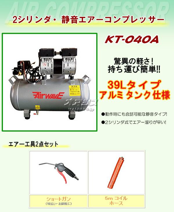 和コーポレーション 2シリンダ・静音エアーコンプレッサー KT-040A 39L アルミタンク仕様