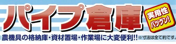 南栄工業 パイプ倉庫 GR-192H 3.2x6.0x3.0m 埋め込み式 GR(グレー)【期間限定価格】【受注生産品】【地域別運賃】