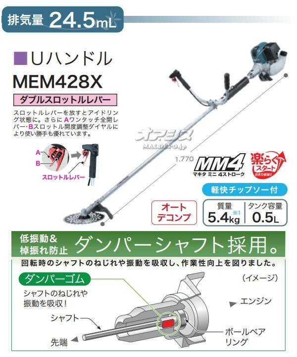 マキタ 4サイクルエンジン 肩掛式刈払機 MEM428X 24.5cc 両手ハンドル プレゼント付