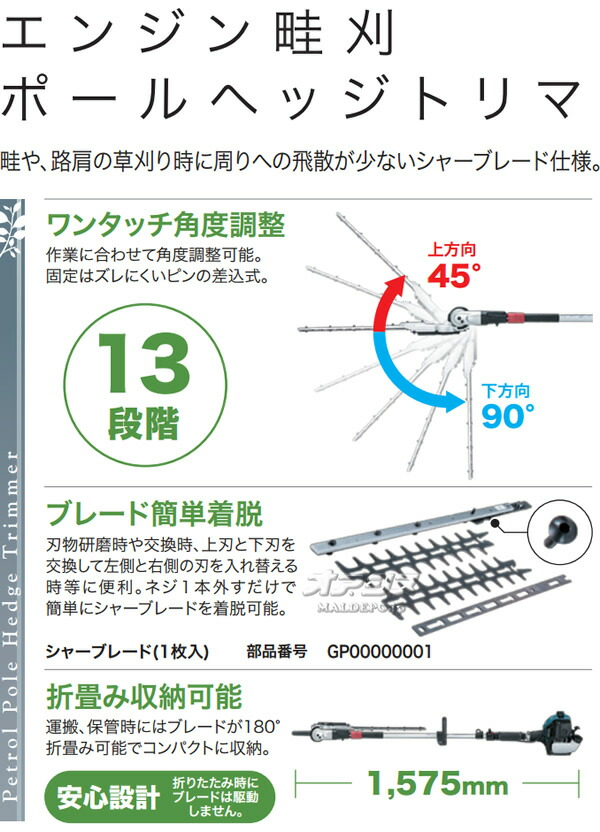マキタ(makita) エンジン畔刈ポールヘッジトリマー MEN3000 22.2cc 刈込幅 300mm【地域別運賃】