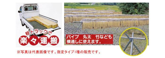 南栄工業 稲の掛干し(稲干台) ほすべー B-3型 一段掛け 5畝歩用 掛干長60m【地域別運賃】