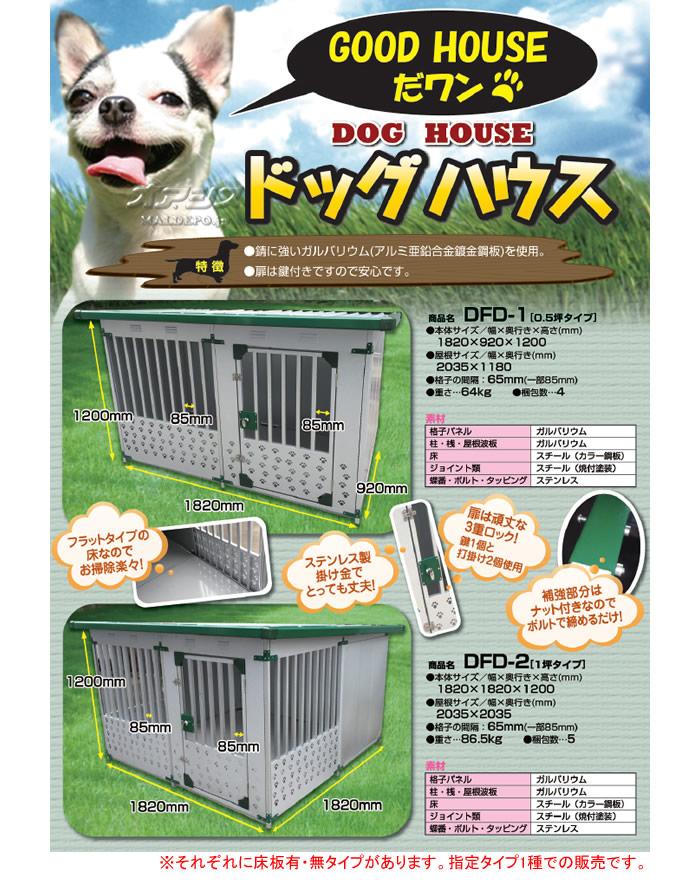 メタルテック ガルバ鋼板製 犬小屋(ドッグハウス) DFD-2 床無 1坪【地域別運賃】【条件付送料無料】
