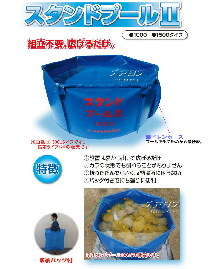 田中産業(TANAKA SANGYO) 折畳式自立型防除桶 スタンドプールII 1000L