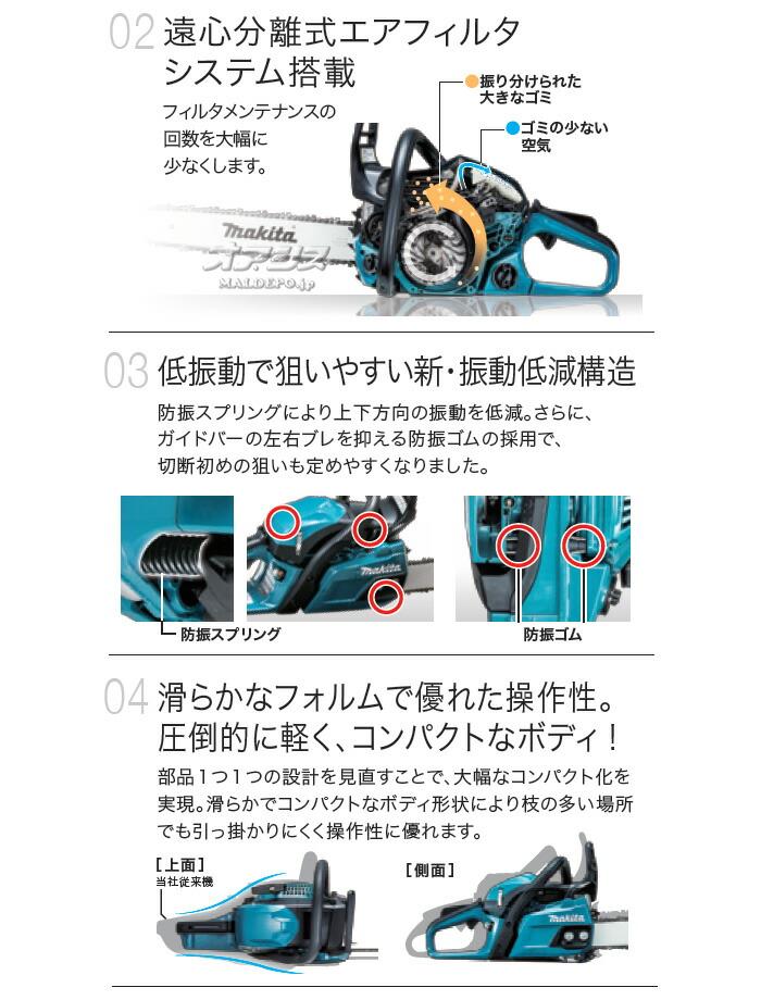 マキタ(makita) エンジンチェンソー MEA3600LR 400mm 91PX 赤