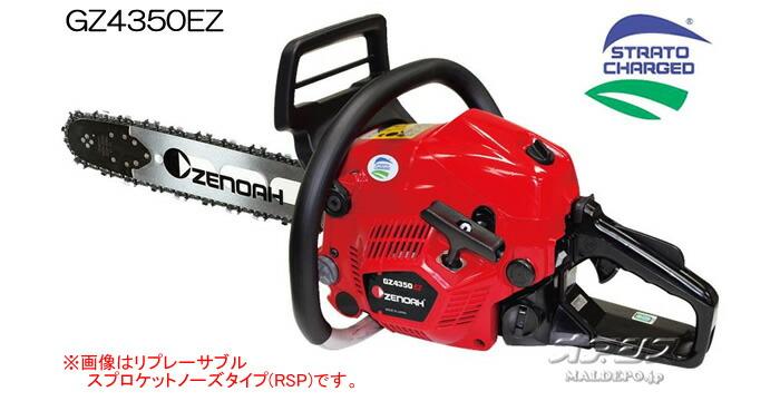 Zenoah(ゼノア) エンジンチェンソー GZ4350HEZ-R21RSP16 400mm 21BPX 先端交換式スプロケットバー