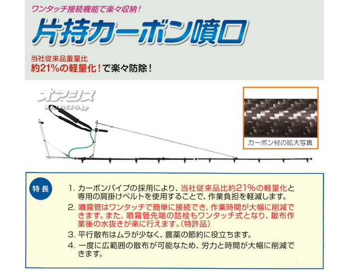 ヤマホ工業(YAMAHO) 片持カーボン10頭口(キリナシ除草) G1/4 除草用【受注生産品】