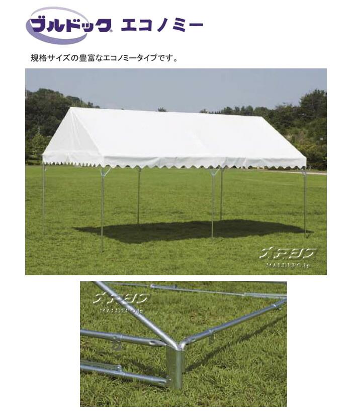 岸工業(KISHI) イベントテント ブルドック エコノミー 4号 白 5.30x7.05m