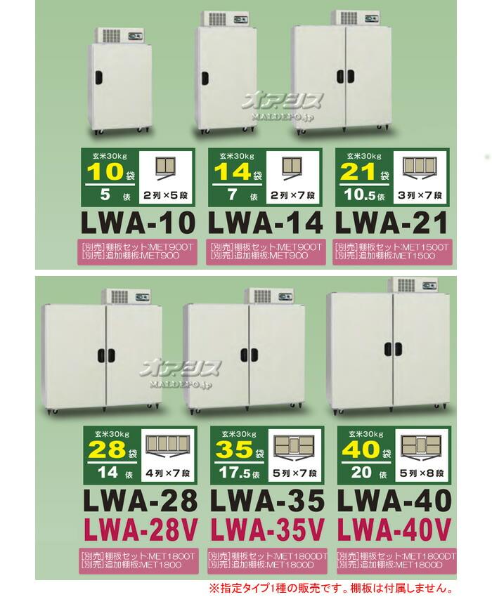アルインコ(ALINCO) 玄米・野菜低温貯蔵庫(保冷庫) 米っとさん LWA-10 5俵 据付込