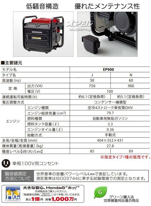 ホンダ(HONDA) スタンダード発電機 EP900 Jタイプ 50Hz用 定格750VA