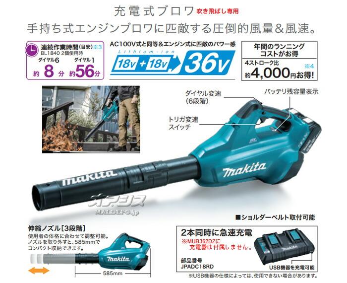 マキタ(makita) 36V充電式ブロワー(ブロアー) MUB362DPG2 充電器・バッテリ2本付
