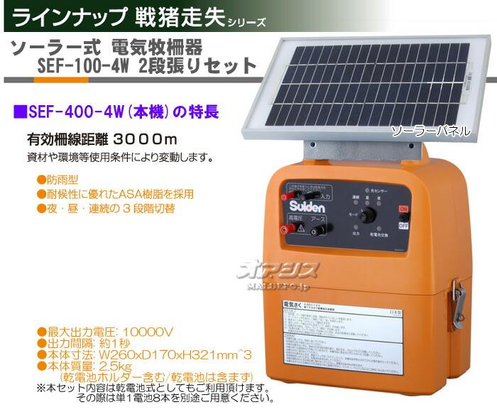 スイデン ソーラー式 電気牧柵器 SEF-100-4W 2段張りセット 周囲長250m イノシシ・タヌキ・ハクビシン対策用