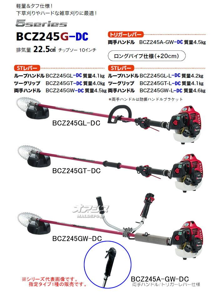 Zenoah(ゼノア) 肩掛式刈払機 BCZ245GL-DC 22.5cc ジュラルミンパイプ ループハンドル【地域別運賃】