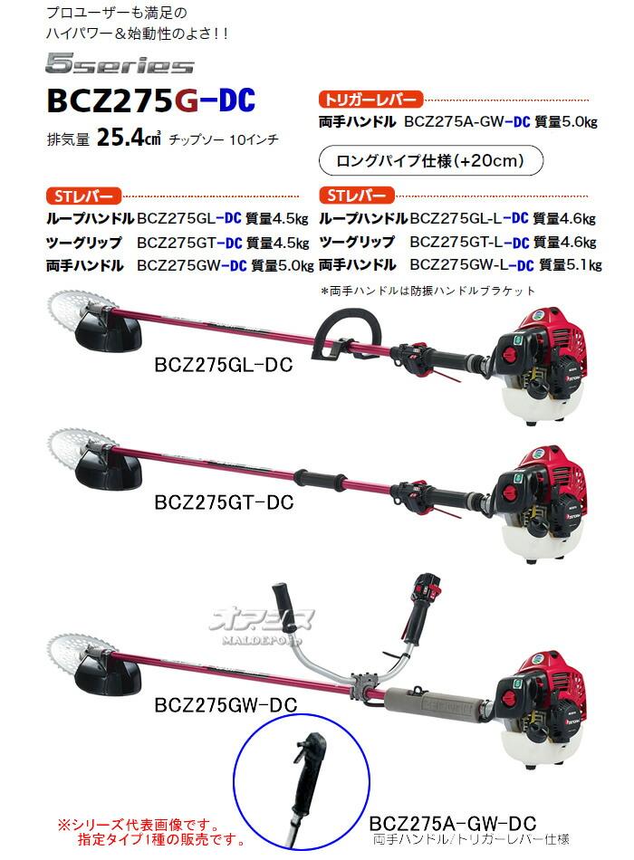 Zenoah(ゼノア) 肩掛式刈払機 BCZ275GW-L 25.4cc ジュラルミンロングパイプ 両手ハンドル