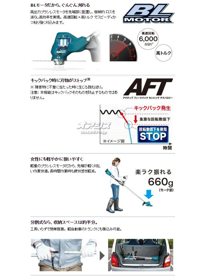 マキタ(makita) 18V充電式分割式刈払機 MUR186UDRF 両手ハンドル 充電器・バッテリ付【地域別運賃】