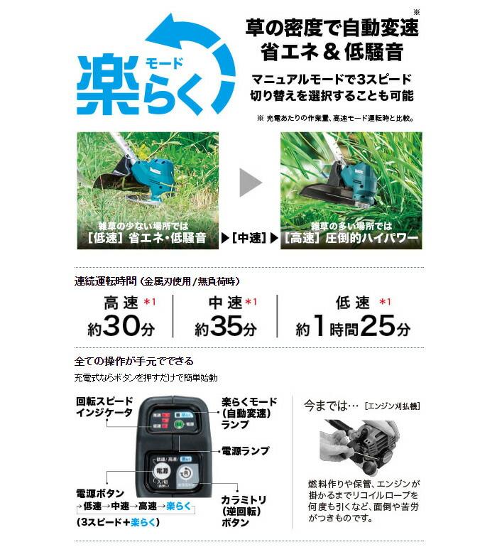 マキタ 14.4V充電式分割式刈払機 MUR145UDRF 両手ハンドル 充電器・バッテリ付