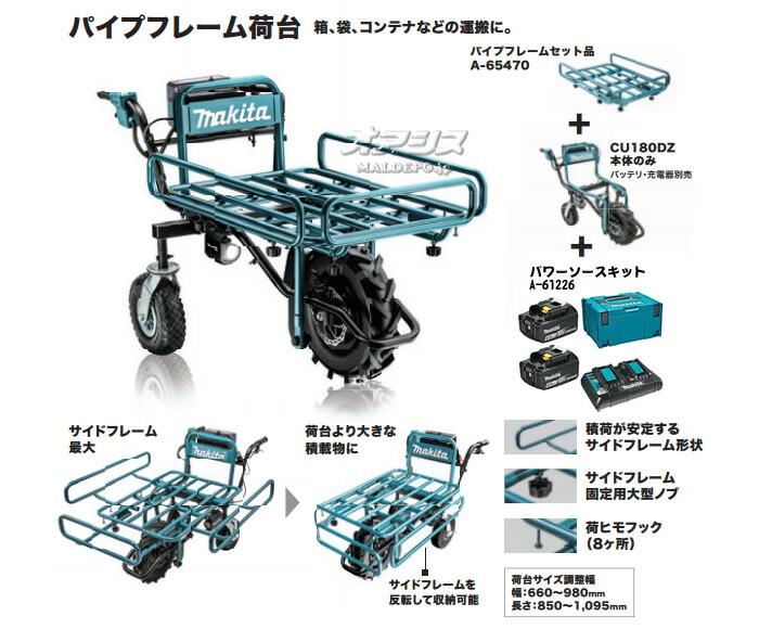 マキタ 18V充電式運搬車 パイプフレーム荷台タイプ コンプリートセット
