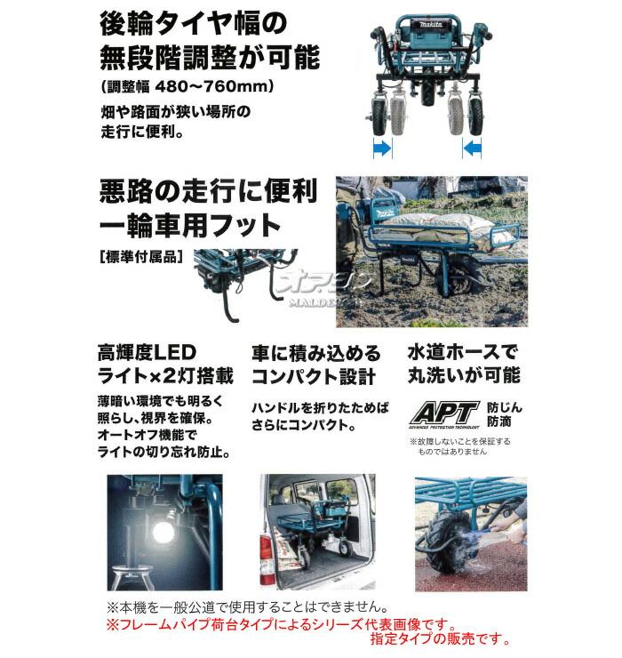 マキタ(makita) 18V充電式運搬車 バケット荷台タイプ コンプリートセット