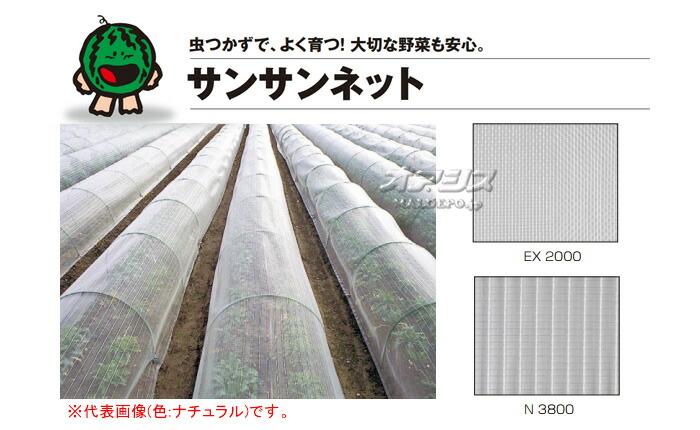 日本ワイドクロス 防虫ネット(防虫網) サンサンネット N3800 3x100m 目合2x4mm 遮光率95% ナチュラル【営業所留めのみ】