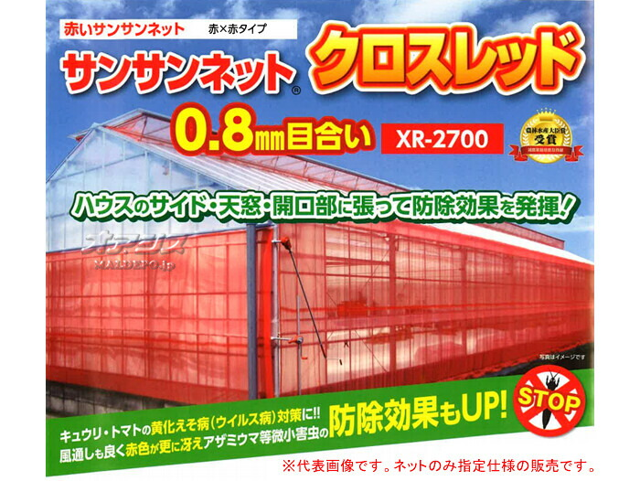 日本ワイドクロス 防虫ネット(防虫網) サンサンネット e-レッド SLR2700 0.9x100m 目合0.8mm 遮光率75% 赤【法人のみ】