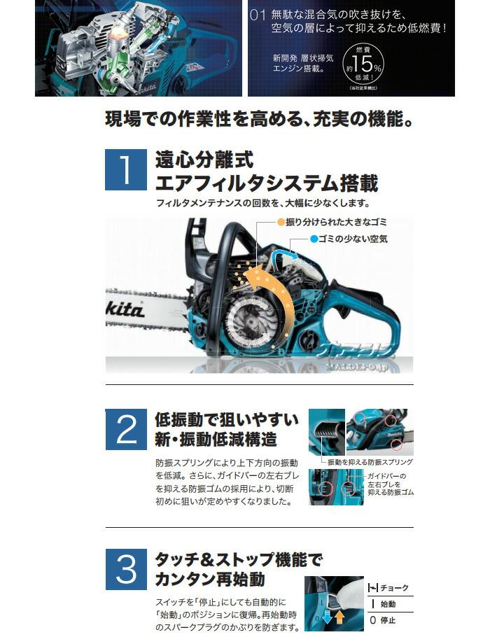 マキタ(makita) エンジンチェンソー MEA3600LFR 400mm 25AP 赤