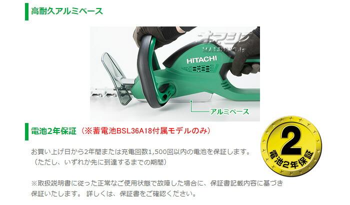 HiKOKI(旧日立工機) マルチボルト(36V充電式) コードレス植木バリカン CH3656DA(2XP) 充電器・バッテリ2本付【地域別運賃】